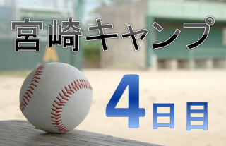 宮崎キャンプ4日目
