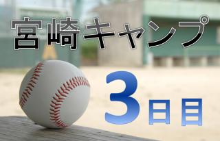 宮崎キャンプ3日目