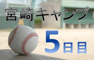 宮崎キャンプ5日目