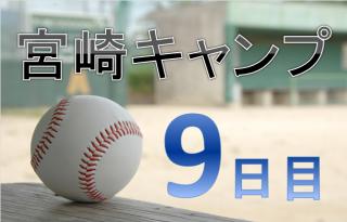 宮崎キャンプ9日目