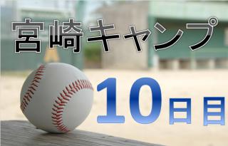 宮崎キャンプ10日目