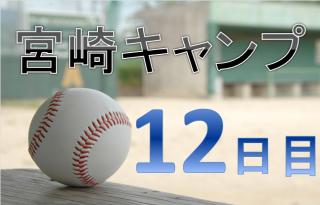 宮崎キャンプ12日目