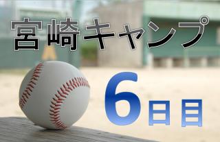 宮崎キャンプ6日目