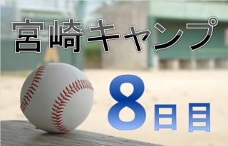 宮崎キャンプ8日目